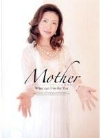 Mother 東条美菜
