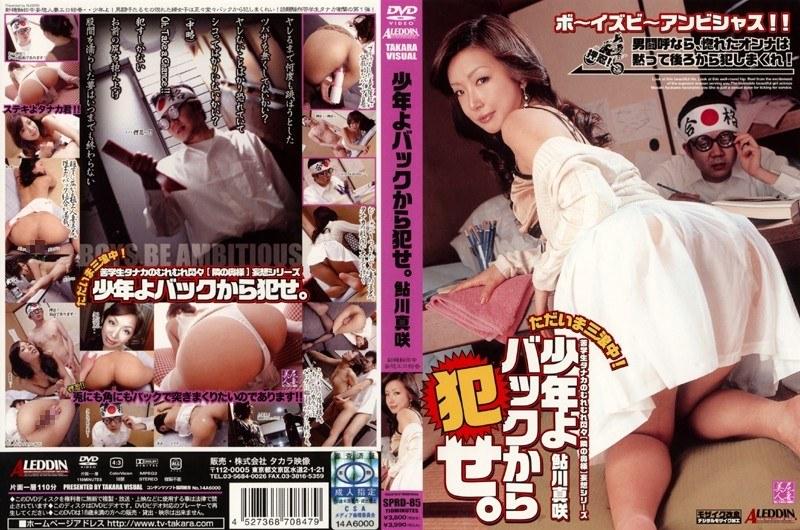 美脚の熟女、鮎川真咲出演のバック無料動画像。少年よバックから犯せ!