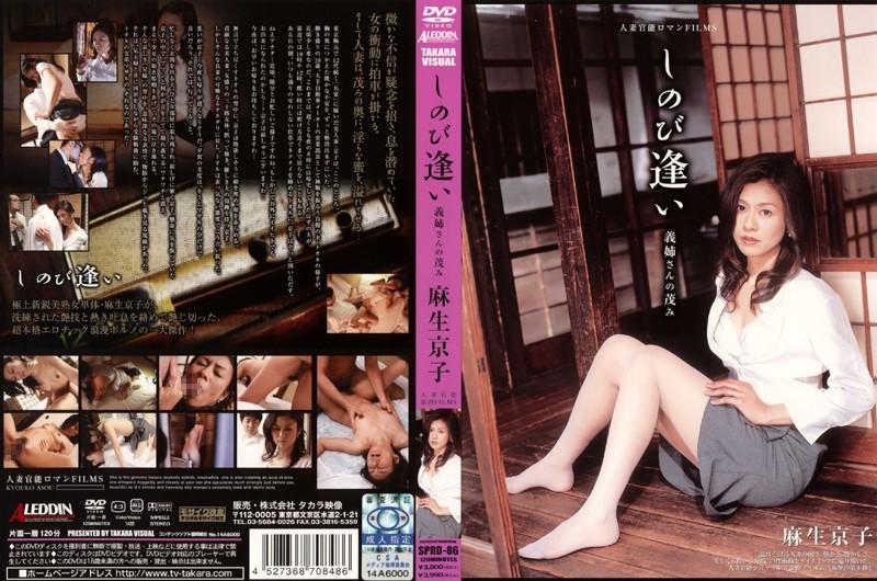 姉、麻生京子出演の騎乗位無料熟女動画像。しのび逢い 義姉さんの茂み 麻生京子