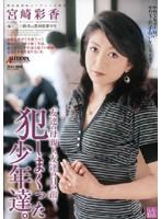 (18sprd90)[SPRD-090] 友達の母親を、友達の目の前で、犯しまくった少年達。 宮崎彩香 ダウンロード