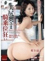(18sprd94)[SPRD-094] 美尻奥さま騎乗位狂い 村上涼子 ダウンロード