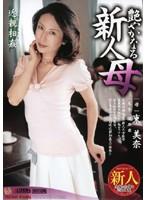 (18sprd112)[SPRD-112] 近親相姦 艶やかなる新人母 東美奈 ダウンロード