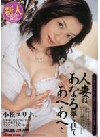 人妻はあなる掘られてあへあへと 小松ユリナ ダウンロード