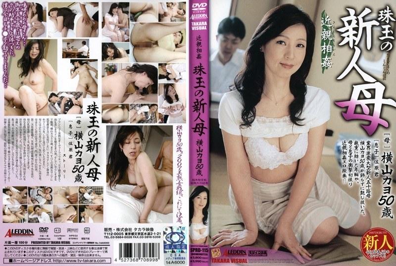 処女の人妻、横山カヨ出演の近親相姦無料熟女動画像。近親相姦 珠玉の新人母 横山カヨ50歳