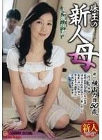 近親相姦 珠玉の新人母 横山カヨ50歳 ダウンロード