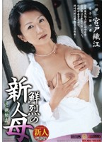 近親相姦 鮮烈の新人母 宮戸織江 ダウンロード
