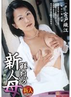 (18sprd123)[SPRD-123] 近親相姦 鮮烈の新人母 宮戸織江 ダウンロード