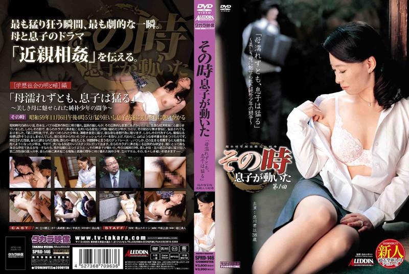 巨乳のお母さん、立川君江出演の近親相姦無料熟女動画像。その時息子が動いた~第1回 立川君江