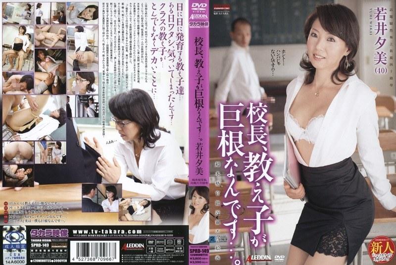 めがねの熟女、若井夕美出演の騎乗位無料動画像。校長、教え子が巨根なんです…!