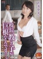 校長、教え子が巨根なんです…。 若井夕美 ダウンロード