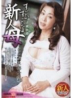 近親相姦 すごひすごひよ新人母 松坂聡子48歳 ダウンロード