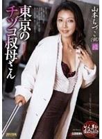 東京のチヅコ叔母さん 山本ちづこ パッケージ写真