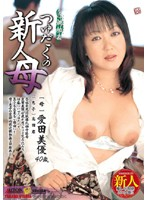 (18sprd159)[SPRD-159] 近親相姦 つゆだくの新人母 愛田美優40歳 ダウンロード