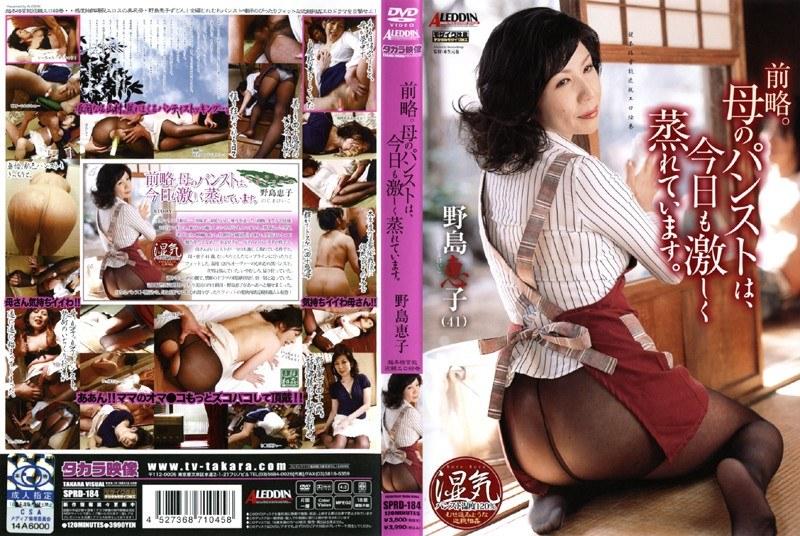 パンストの熟女、野島恵子出演の近親相姦無料動画像。前略!