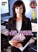 34歳、再就職。 高坂保奈美