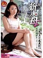 近親相姦 聞いてませんが新人母 五十嵐美鈴35歳
