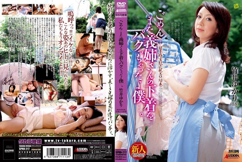 ランジェリーの人妻、竹井ゆかり出演のパイズリ無料熟女動画像。ごめん…また義姉さんの下着をパクっちゃったよ僕…!