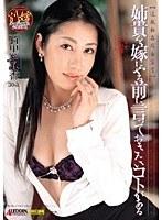 姉貴を嫁にやる前に言っておきたいコトがある 石黒京香 ダウンロード