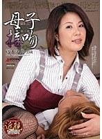 「母子接吻 藤木未央」のパッケージ画像