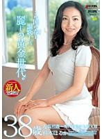 「近親相姦 兎にも角にも新人母 杉本はるか」のパッケージ画像