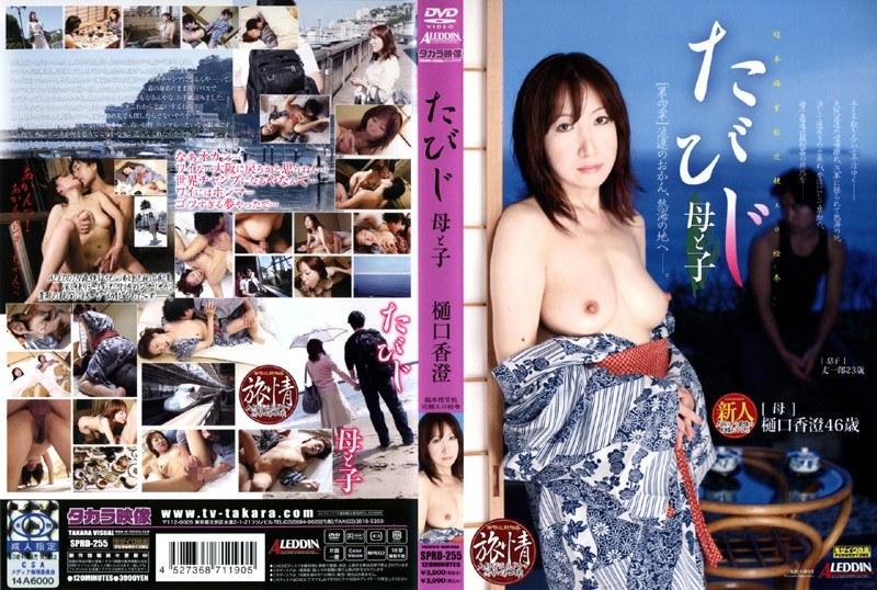 温泉にて、浴衣の人妻、樋口香澄出演の騎乗位無料熟女動画像。たびじ 母と子 樋口香澄