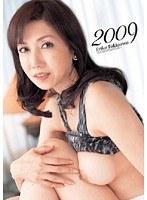 2009年母 鮮烈の近親相姦 滝川絵理子48歳 ダウンロード