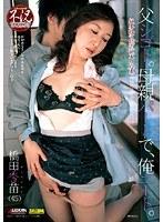 (18sprd273)[SPRD-273] 父シゴト。母親パートで、俺ニート。 橋田香苗 ダウンロード
