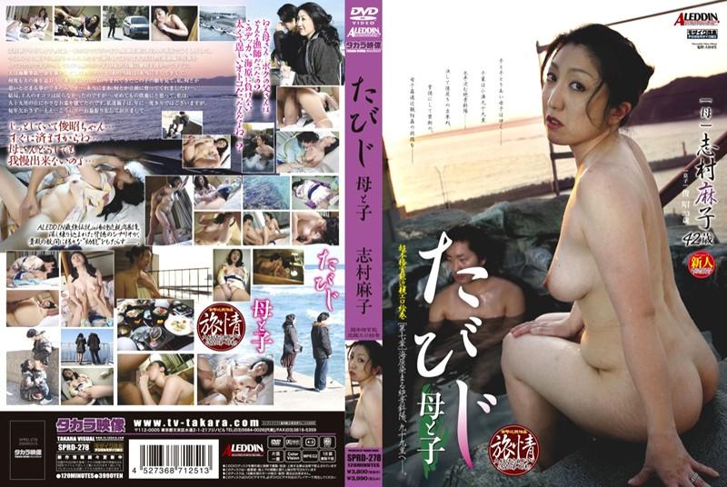 温泉にて、人妻、志村朝子出演の近親相姦無料熟女動画像。たびじ 母と子 志村麻子