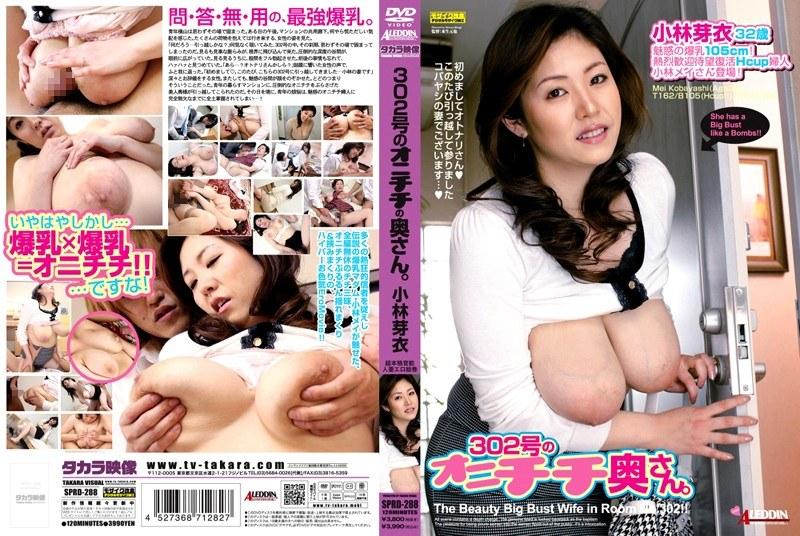 巨乳の熟女、小林芽衣(小林メイ)出演の妄想無料動画像。302号のオニチチの奥さん!
