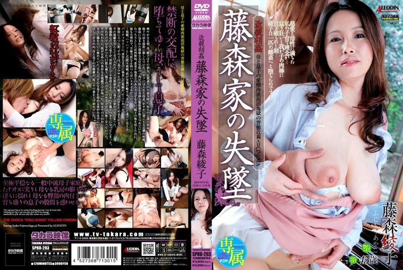 熟女、藤森綾子出演の近親相姦無料動画像。近親相姦 藤森家の失墜 藤森綾子