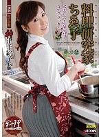 料理研究家ちゑ子 神津千絵子 ダウンロード