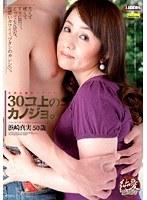 (18sprd00313)[SPRD-313] 美熟女純愛ラプソディ 30コ上のカノジョ。 浜崎真実 ダウンロード
