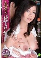 息子に揉まれ初めの母 桜井麻里 ダウンロード