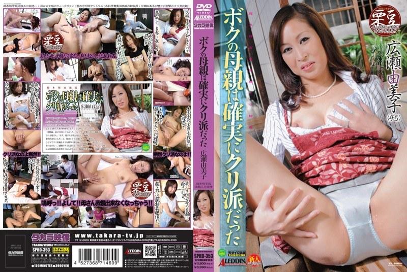 人妻、広瀬由美子出演の覗き無料熟女動画像。ボクの母親は確実にクリ派だった 広瀬由美子