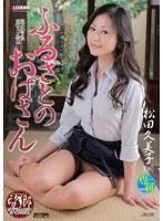 (18sprd00370)[SPRD-370] ふるさとのおばさん 松田久美子 ダウンロード