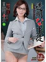 「透明な生徒 翔田千里」のパッケージ画像