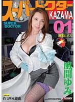 「スーパードクターKAZAMA 風間ゆみ」のパッケージ画像