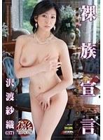 (18sprd00442)[SPRD-442] 裸族宣言 お前を義母にもらう前に言っておきたい事がある 沢渡紗織 ダウンロード