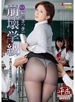 「崩壊学級 桐岡さつき」のパッケージ画像