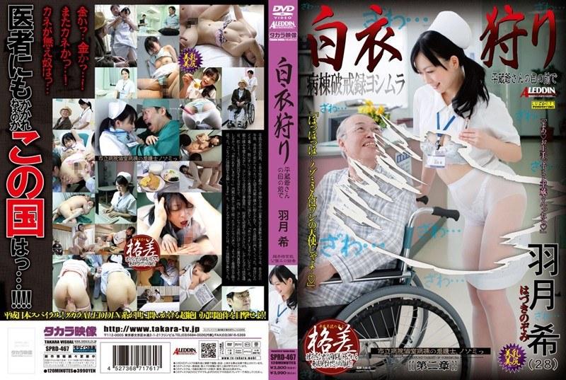 3P・4P,ハイビジョン,単体作品,看護婦・ナース,