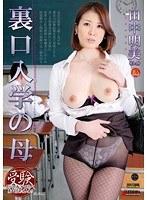 「裏口入学の母 田中明美」のパッケージ画像