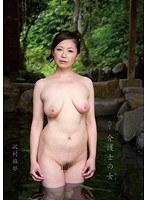 たびじ 介護士の女 沢村麻耶