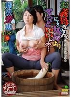 お義母さん、にょっ女房よりずっといいよ… 藤沢芳恵 ダウンロード