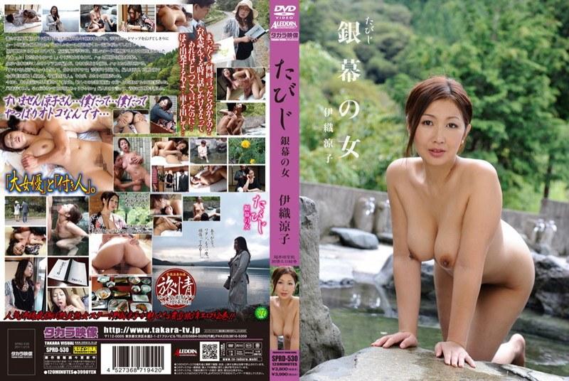 浴衣の人妻、伊織涼子出演のクンニ無料熟女動画像。たびじ 銀幕の女 伊織涼子