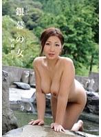 たびじ 銀幕の女 伊織涼子 ダウンロード