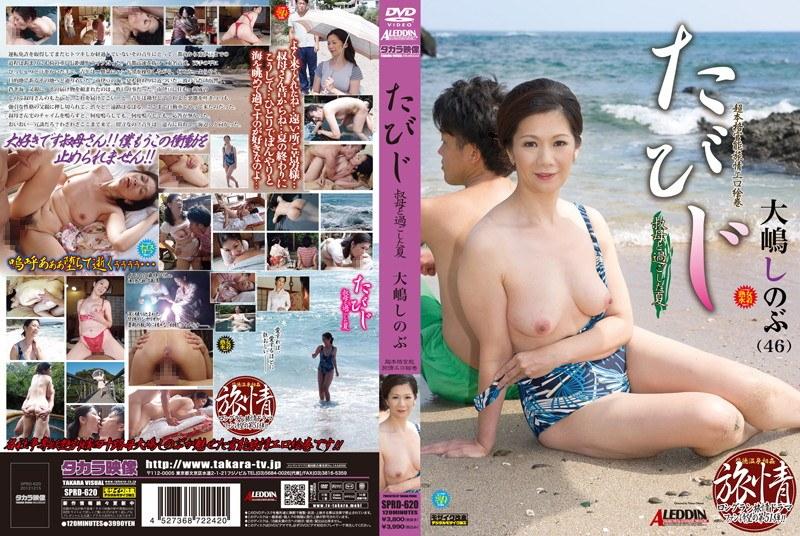 熟女、大嶋しのぶ出演の無料動画像。たびじ 叔母と過ごした夏 大嶋しのぶ