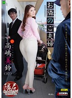 Misuzu Takishima(高嶋美鈴) – Husband & Wife Next Door