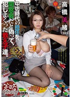Mio Takahashi(高橋美緒) – We Earnestly Fucked To Student