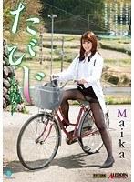 「たびじ 寒村の女医 Maika」のパッケージ画像
