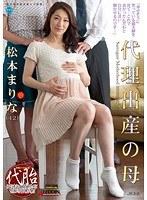 「代理出産の母 松本まりな」のパッケージ画像